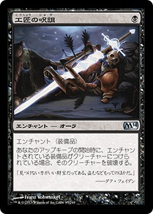 (M14-UB)Artificer's Hex/工匠の呪詛