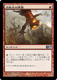 (M14-UR)Barrage of Expendables/消耗品の弾幕