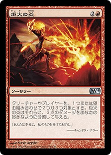 (M14-UR)Flames of the Firebrand/炬火の炎