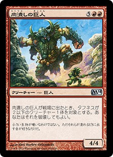 (M14-UR)Fleshpulper Giant/肉潰しの巨人