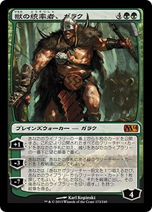 (M14-MG)Garruk, Caller of Beasts/獣の統率者、ガラク