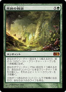 (M14-MG)Primeval Bounty/原始の報奨