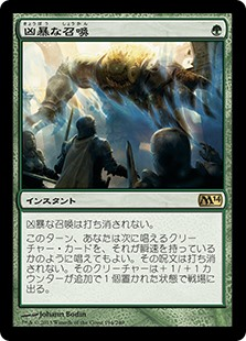 (M14-RG)Savage Summoning/凶暴な召喚
