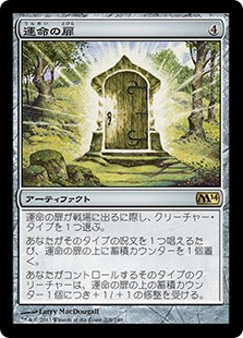 (M14-RA)Door of Destinies/運命の扉