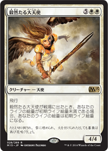 (M15-RW)Resolute Archangel/毅然たる大天使