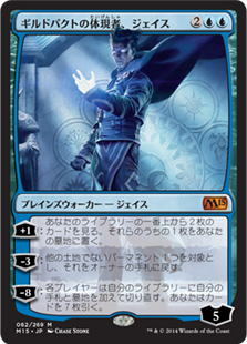 (M15-MU)Jace, the Living Guildpact/ギルドパクトの体現者、ジェイス