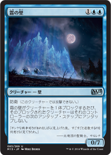 (M15-UU)Wall of Frost/霜の壁