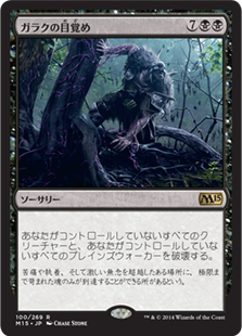 (M15-RB)In Garruk's Wake/ガラクの目覚め