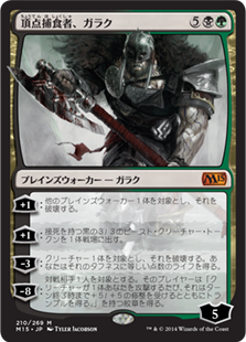 (M15-MM)Garruk, Apex Predator/頂点捕食者、ガラク