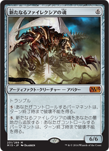 (M15-MA)Soul of New Phyrexia/新たなるファイレクシアの魂