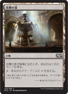 (M15-CL)Radiant Fountain/光輝の泉