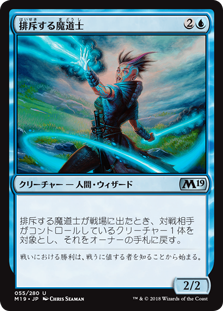 (M19-UU)Exclusion Mage/排斥する魔道士