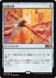 (M19-RA)Magistrate's Scepter/市長の笏