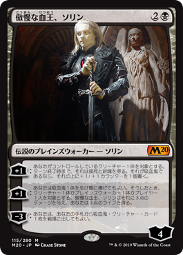 (M20-MB)Sorin, Imperious Bloodlord/傲慢な血王、ソリン