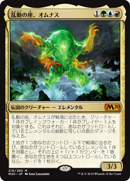 (M20-MM)Omnath, Locus of the Roil/乱動の座、オムナス