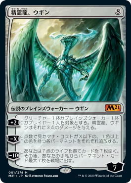 (M21-MC)Ugin, the Spirit Dragon/精霊龍、ウギン