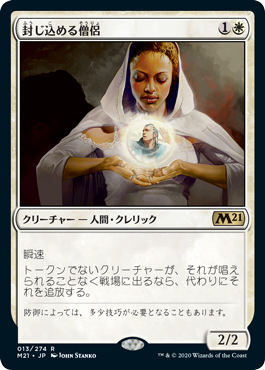 (M21-RW)Containment Priest/封じ込める僧侶