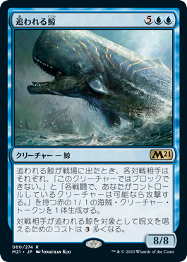 (M21-RU)Pursued Whale/追われる鯨