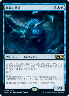 (M21-RU)Stormwing Entity/嵐翼の精体