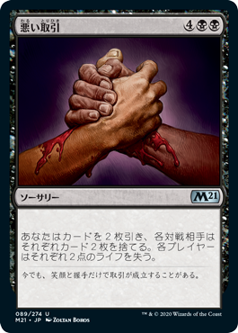 (M21-UB)Bad Deal/悪い取引