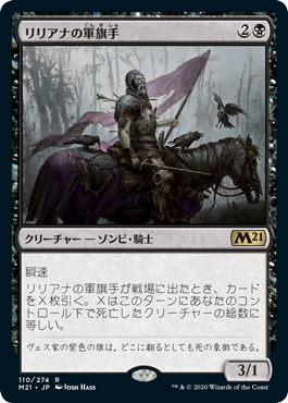 (M21-RB)Liliana's Standard Bearer/リリアナの軍旗手