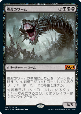 (M21-MB)Massacre Wurm/虐殺のワーム