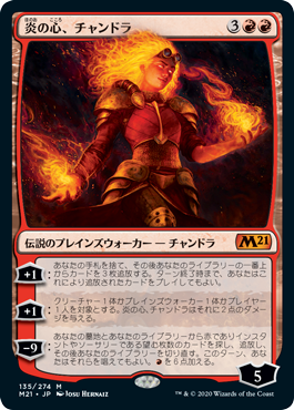 (M21-MR)Chandra, Heart of Fire/炎の心、チャンドラ