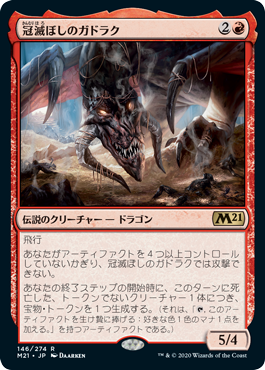 (M21-RR)Gadrak, the Crown-Scourge/冠滅ぼしのガドラク