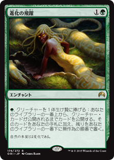 (ORI-RG)Evolutionary Leap/進化の飛躍