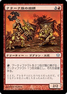 (5DN-UR)Krark-Clan Engineers/クラーク族の技師