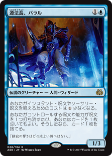 (AER-RU)Baral, Chief of Compliance/遵法長、バラル