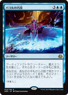 (AER-RU)Baral's Expertise/バラルの巧技