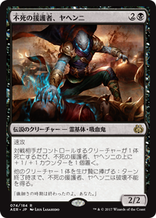 (AER-RB)Yahenni, Undying Partisan/不死の援護者、ヤヘンニ