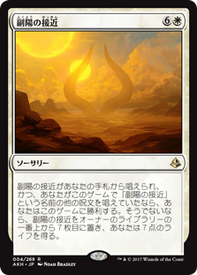 (AKH-RW)Approach of the Second Sun/副陽の接近