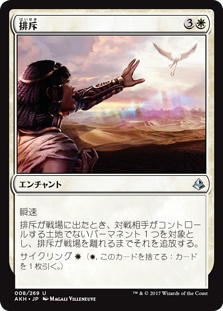 (AKH-UW)Cast Out/排斥