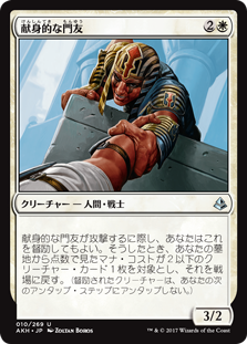 (AKH-UW)Devoted Crop-Mate/献身的な門友