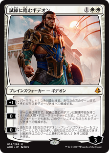 (AKH-MW)Gideon of the Trials/試練に臨むギデオン