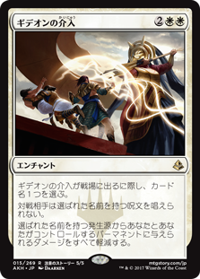 (AKH-RW)Gideon's Intervention/ギデオンの介入