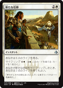 (AKH-UW)Renewed Faith/新たな信仰