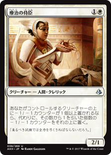 (AKH-UW)Vizier of Remedies/療治の侍臣