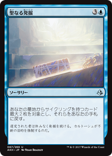 (AKH-UU)Sacred Excavation/聖なる発掘