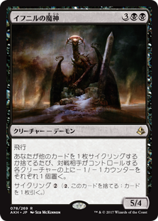 (AKH-RB)Archfiend of Ifnir/イフニルの魔神