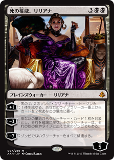 (AKH-MB)Liliana, Death's Majesty/死の権威、リリアナ