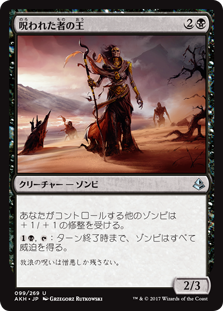 (AKH-UB)Lord of the Accursed/呪われた者の王
