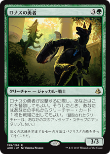 (AKH-RG)Champion of Rhonas/ロナスの勇者