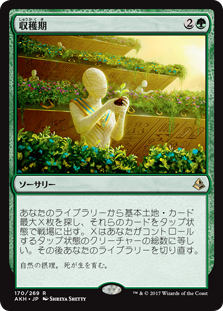 (AKH-RG)Harvest Season/収穫期