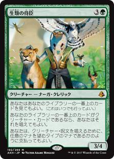 (AKH-MG)Vizier of the Menagerie/生類の侍臣