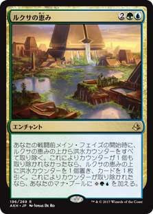(AKH-RM)Bounty of the Luxa/ルクサの恵み