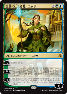 (AKH-MM)Nissa, Steward of Elements/自然に仕える者、ニッサ