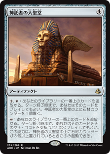 (AKH-RA)Oracle's Vault/神託者の大聖堂